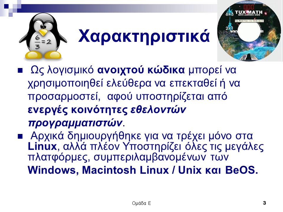 Ομάδα Ε 3 Χαρακτηριστικά Ως λογισμικό ανοιχτού κώδικα μπορεί να χρησιμοποιηθεί ελεύθερα να επεκταθεί ή να προσαρμοστεί, αφού υποστηρίζεται από ενεργές κοινότητες εθελοντών προγραμματιστών.