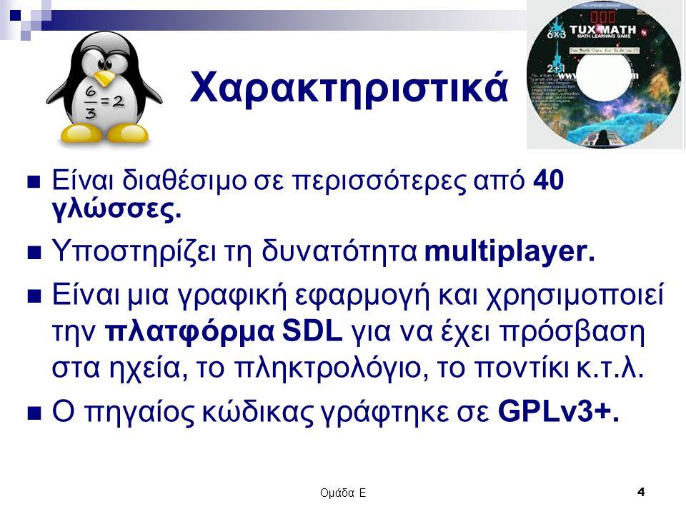 Ομάδα Ε 4 Χαρακτηριστικά Είναι διαθέσιμο σε περισσότερες από 40 γλώσσες.