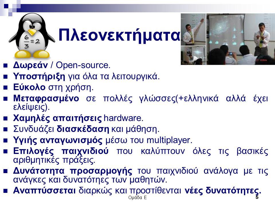Ομάδα Ε 5 Πλεονεκτήματα Δωρεάν / Open-source.Υποστήριξη για όλα τα λειτουργικά.