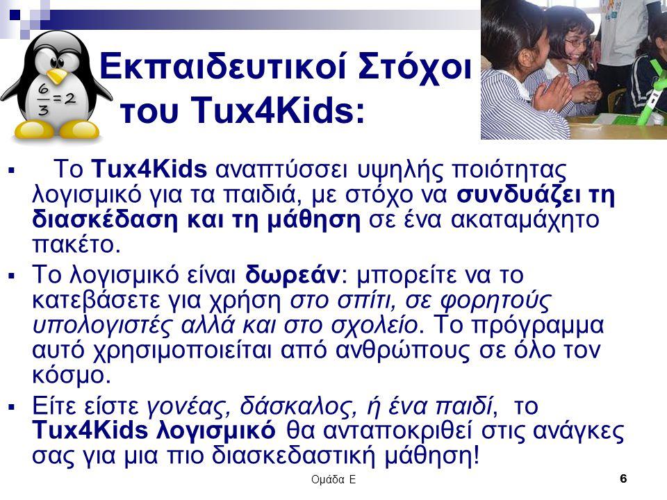 Ομάδα Ε 6 Εκπαιδευτικοί Στόχοι του Tux4Kids:  Το Tux4Kids αναπτύσσει υψηλής ποιότητας λογισμικό για τα παιδιά, με στόχο να συνδυάζει τη διασκέδαση και τη μάθηση σε ένα ακαταμάχητο πακέτο.