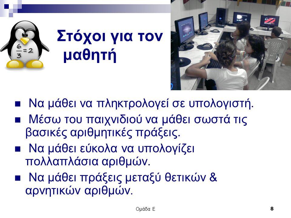Ομάδα Ε 8 Στόχοι για τον μαθητή Να μάθει να πληκτρολογεί σε υπολογιστή.