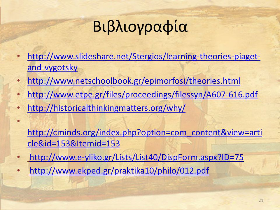 Βιβλιογραφία http://www.slideshare.net/Stergios/learning-theories-piaget- and-vygotsky http://www.slideshare.net/Stergios/learning-theories-piaget- an