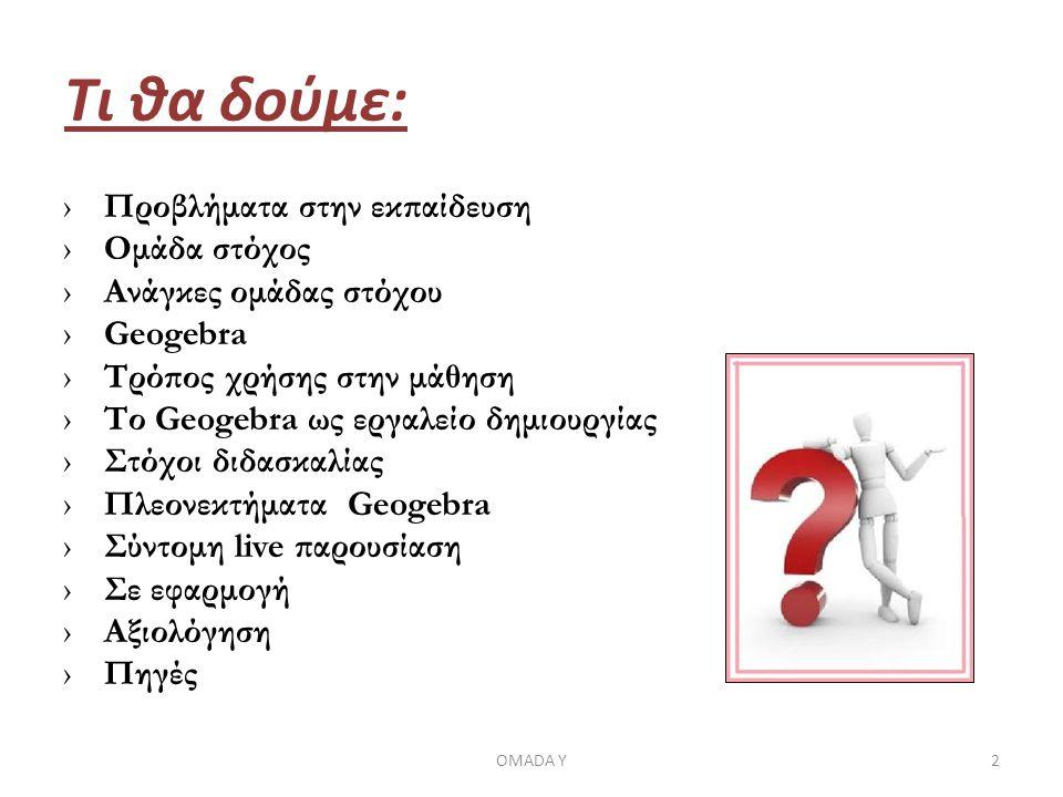 3-D GEOGEBRA 13OMADA Y