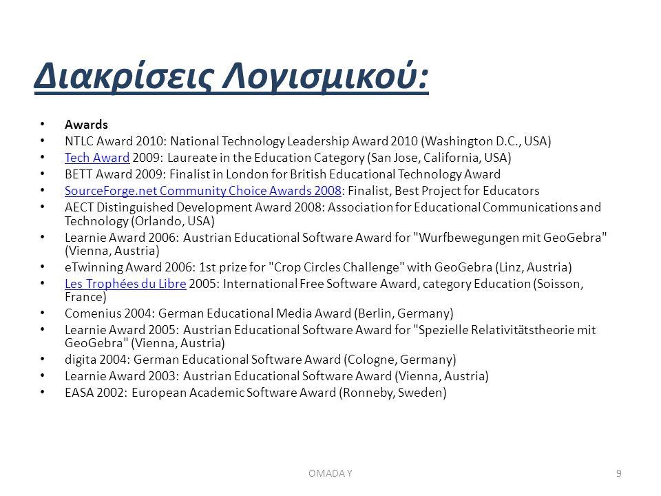 Πηγές www.google.com www.geogebra.org http://www.geogebra.org/en/wiki/index.php/Greek http://www.anova.gr/pages/GeogebraPage_gr.htm http://3lyk- mytil.les.sch.gr/index.php?option=com_content&view=article&id=290:---- geogebra&catid=36:2008-05-30-18-10-53&Itemid=77 http://3lyk- mytil.les.sch.gr/index.php?option=com_content&view=article&id=290:---- geogebra&catid=36:2008-05-30-18-10-53&Itemid=77 20OMADA Y