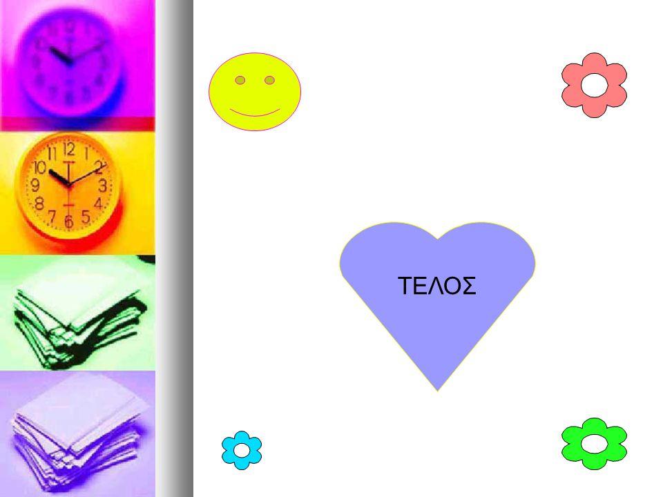 ΜΗ ΚΑΝΕΙΣ Ο,ΤΙ ΔΕ ΘΕΛΕΙΣ ΝΑ ΣΟΥ ΚΑΝΟΥΝ Το κουτί της Πανδώρας !!! 7 Δημοτικό Σχολείο Τρίπολης