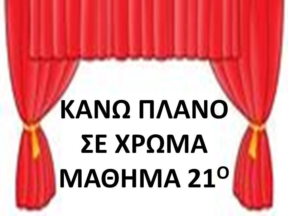 ΚΑΝΩ ΠΛΑΝΟ ΣE XΡΩΜΑ ΜΑΘΗΜΑ 21 Ο