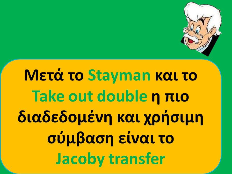 Μετά το Stayman και το Take out double η πιο διαδεδομένη και χρήσιμη σύμβαση είναι το Jacoby transfer