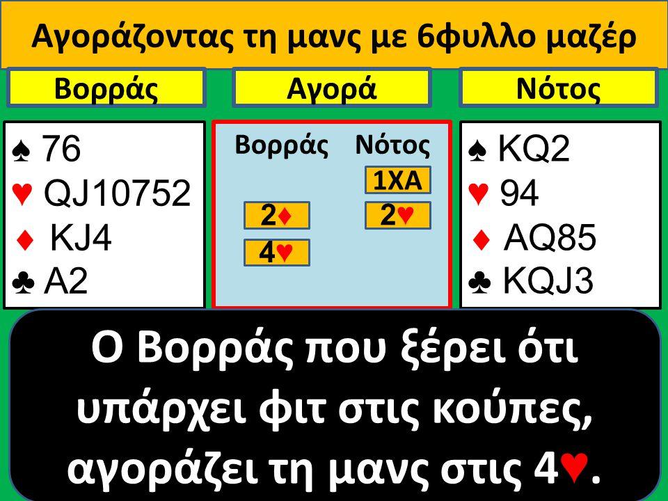 Αγοράζοντας τη μανς με 6φυλλο μαζέρ ♠ 76 ♥ QJ10752  ΚJ4 ♣ Α2 Βορράς ♠ ΚQ2 ♥ 94  AQ85 ♣ KQJ3 NότοςΑγορά Βορράς Νότος O Βορράς που ξέρει ότι υπάρχει φ