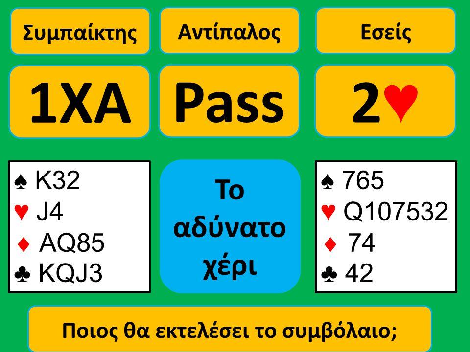 ♠ 765 ♥ Q107532  74 ♣ 42 Συμπαίκτης 1ΧΑ Αντίπαλος Pass Εσείς 2♥2♥ ♠ Κ32 ♥ J4  AQ85 ♣ KQJ3 Ποιος θα εκτελέσει το συμβόλαιο; Το αδύνατο χέρι