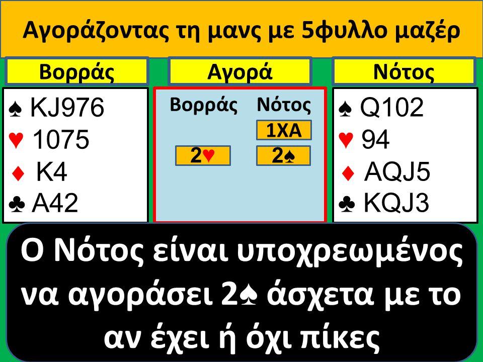 Αγοράζοντας τη μανς με 5φυλλο μαζέρ ♠ ΚJ976 ♥ 1075  Κ4 ♣ Α42 Βορράς ♠ Q102 ♥ 94  AQJ5 ♣ KQJ3 NότοςΑγορά Βορράς Νότος O Νότος είναι υποχρεωμένος να α