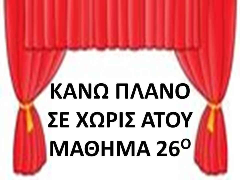 ΚΑΝΩ ΠΛΑΝΟ ΣE XΩΡΙΣ ΑΤΟΥ ΜΑΘΗΜΑ 26 Ο