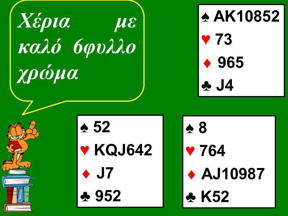 Χέρια με καλό 6φυλλο χρώμα ♠ AΚ10852 ♥ 73  965 ♣ J4 ♠ 52 ♥ KQJ642  J7 ♣ 952 ♠ 8 ♥ 764  AJ10987 ♣ K52