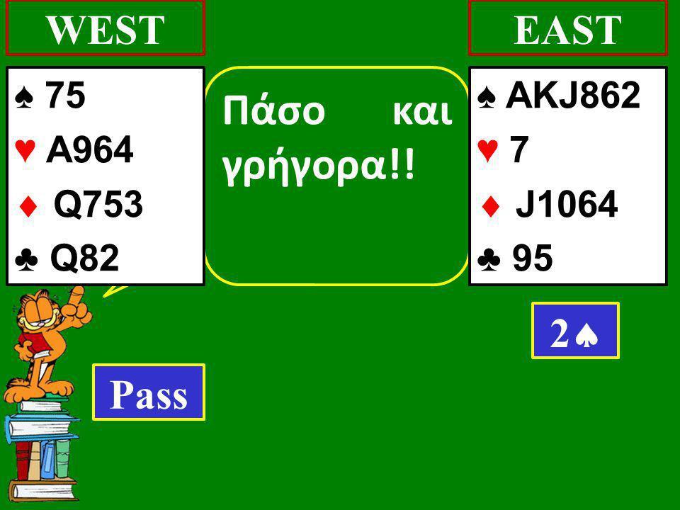 Πάσο και γρήγορα!! ♠ 75 ♥ A964  Q753 ♣ Q82 WEST ♠ AKJ862 ♥ 7  J1064 ♣ 95 EAST 22 Pass