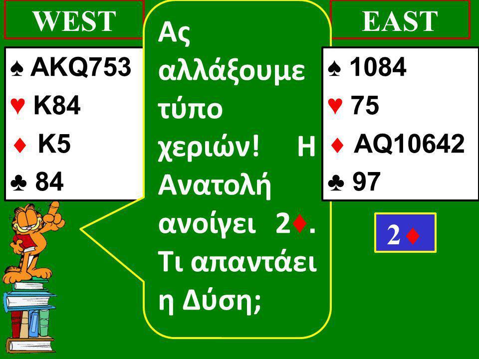♠ AKQ753 ♥ K84  K5 ♣ 84 WESTEAST 22 Ας αλλάξουμε τύπο χεριών.