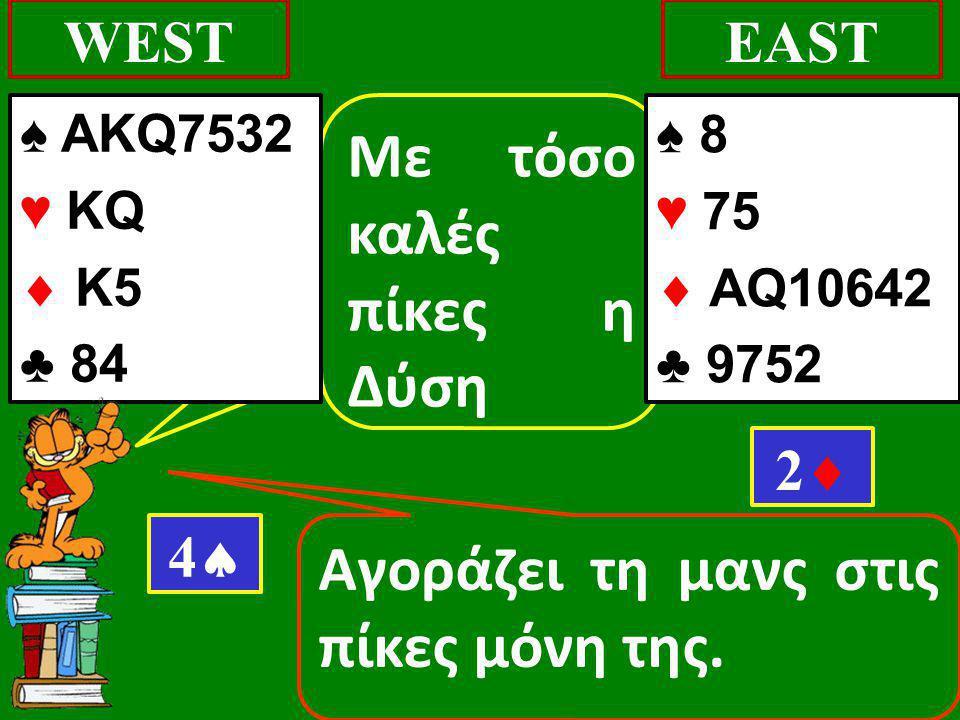 Με τόσο καλές πίκες η Δύση ♠ AKQ7532 ♥ KQ  K5 ♣ 84 Αγοράζει τη μανς στις πίκες μόνη της. WESTEAST 44 ♠ 8 ♥ 75  AQ10642 ♣ 9752 22
