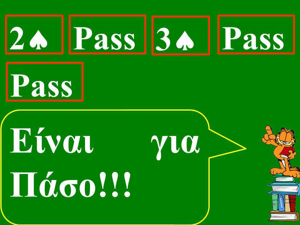 22 Pass 33 Είναι για Πάσο!!!