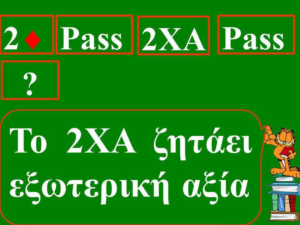 22 Pass 2ΧΑ Pass ? To 2ΧΑ ζητάει εξωτερική αξία