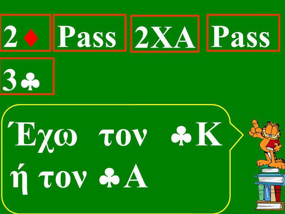 22 Pass 2ΧΑ Pass 33 Έχω τον  Κ ή τον  Α
