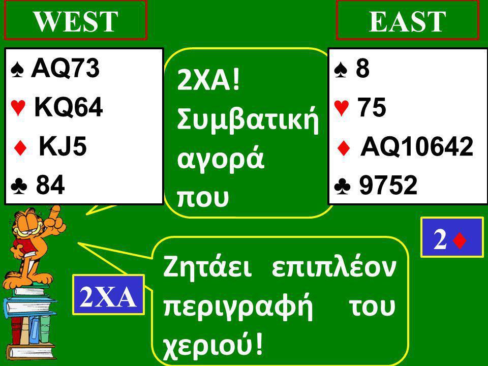 Ζητάει επιπλέον περιγραφή του χεριού! WESTEAST 2XA! Συμβατική αγορά που 2ΧΑ ♠ 8 ♥ 75  AQ10642 ♣ 9752 22 ♠ AQ73 ♥ KQ64  KJ5 ♣ 84