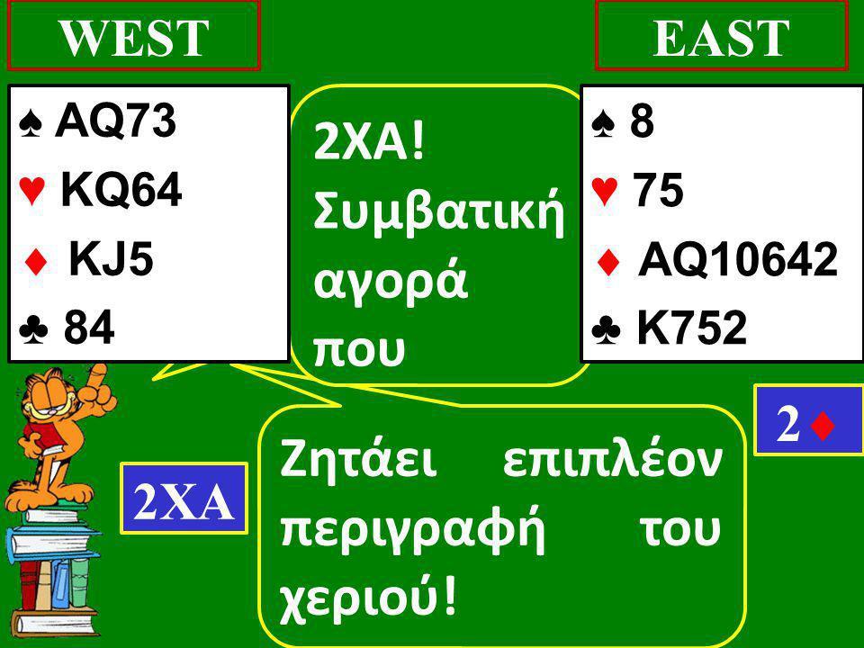 Ζητάει επιπλέον περιγραφή του χεριού! WESTEAST 2XA! Συμβατική αγορά που 2ΧΑ ♠ 8 ♥ 75  AQ10642 ♣ Κ752 22 ♠ AQ73 ♥ KQ64  KJ5 ♣ 84