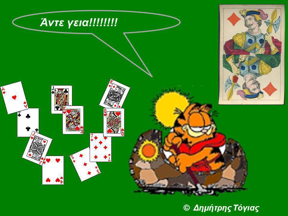 Άντε γεια!!!!!!!! © Δημήτρης Τόγιας