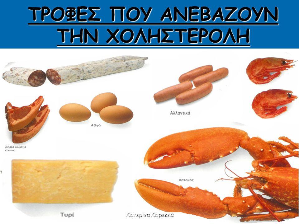 ΧΟΛΗΣΤΕΡΟΛΗ  Η χοληστερόλη διακινείται στο αίμα «δεσμευμένη» με πρωτεΐνες.