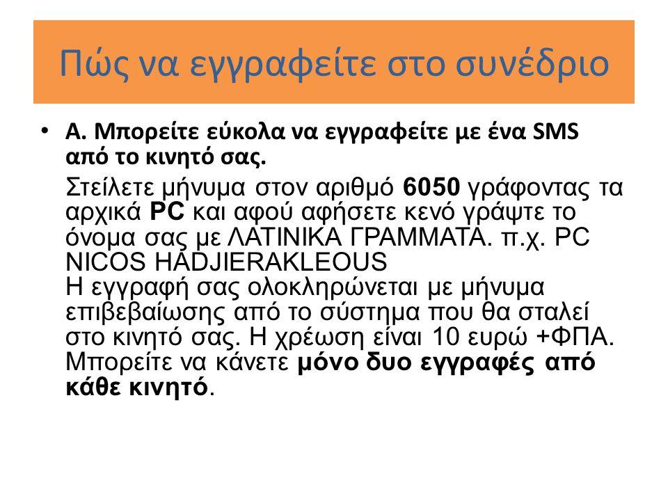 Πώς να εγγραφείτε στο συνέδριο Α. Μπορείτε εύκολα να εγγραφείτε με ένα SMS από το κινητό σας.