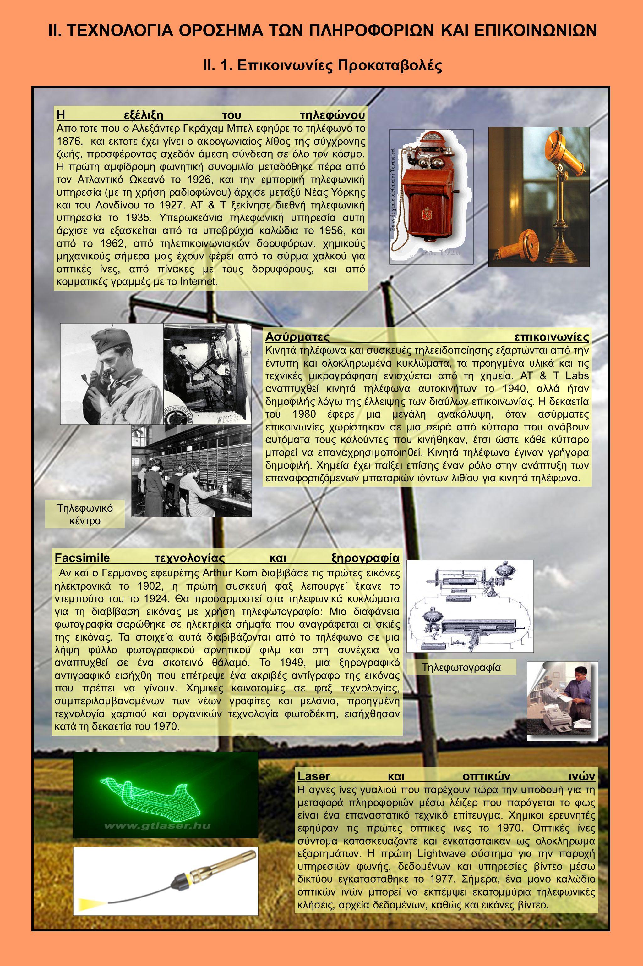 II. 1. Επικοινωνίες Προκαταβολές Η εξέλιξη του τηλεφώνου Απο τοτε που ο Αλεξάντερ Γκράχαμ Μπελ εφηύρε το τηλέφωνο το 1876, και εκτοτε έχει γίνει ο ακρ