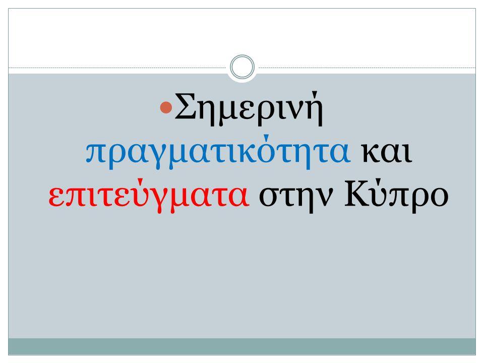 Σημερινή πραγματικότητα και επιτεύγματα στην Κύπρο