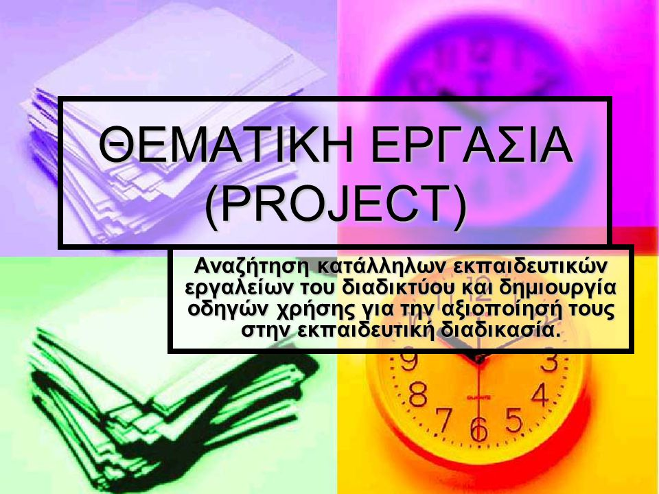 ΘΕΜΑΤΙΚΗ ΕΡΓΑΣΙΑ (PROJECT) Αναζήτηση κατάλληλων εκπαιδευτικών εργαλείων του διαδικτύου και δημιουργία οδηγών χρήσης για την αξιοποίησή τους στην εκπαιδευτική διαδικασία.