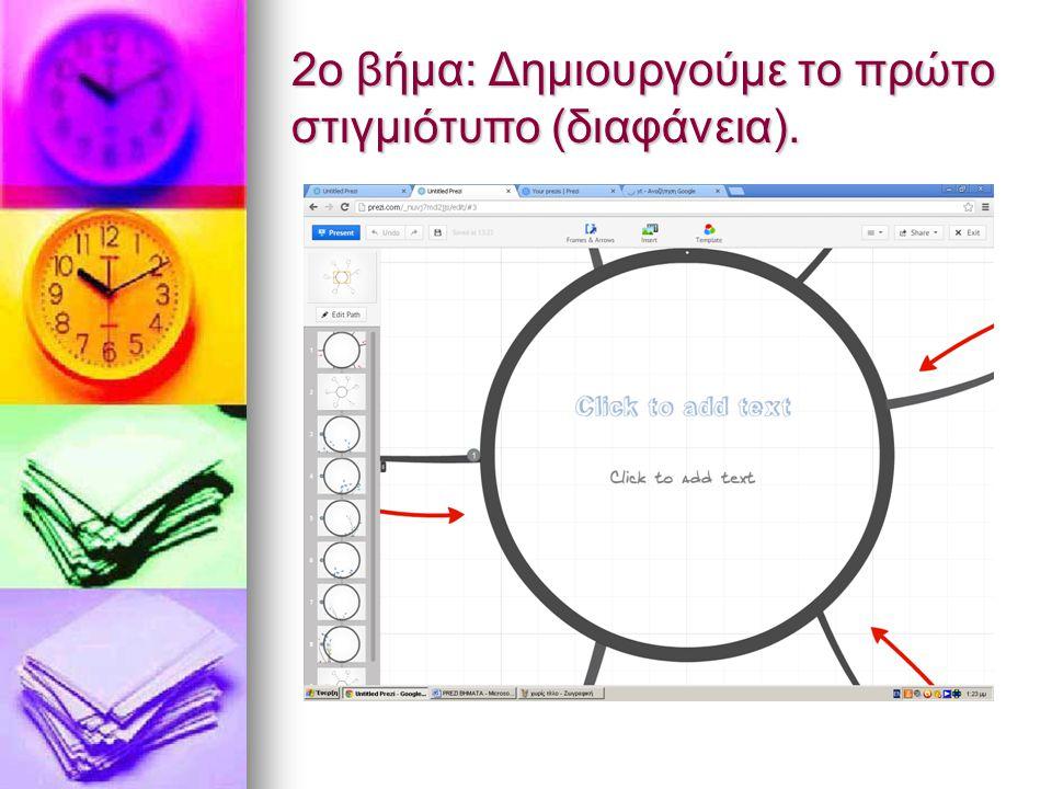 2ο βήμα: Δημιουργούμε το πρώτο στιγμιότυπο (διαφάνεια).