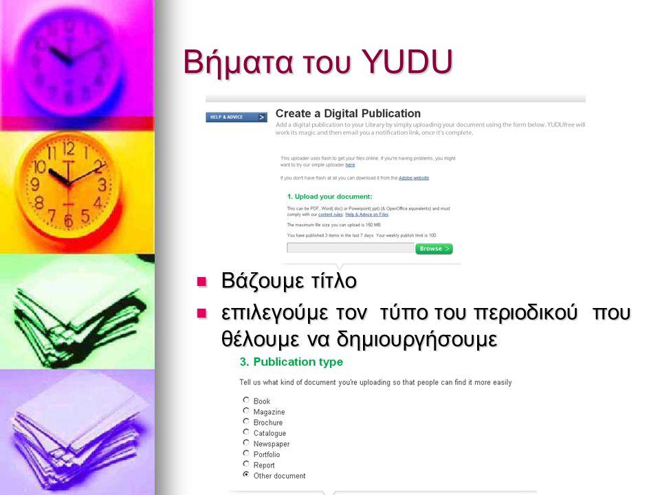 Βήματα του YUDU Βάζουμε τίτλο Βάζουμε τίτλο επιλεγούμε τον τύπο του περιοδικού που θέλουμε να δημιουργήσουμε επιλεγούμε τον τύπο του περιοδικού που θέλουμε να δημιουργήσουμε