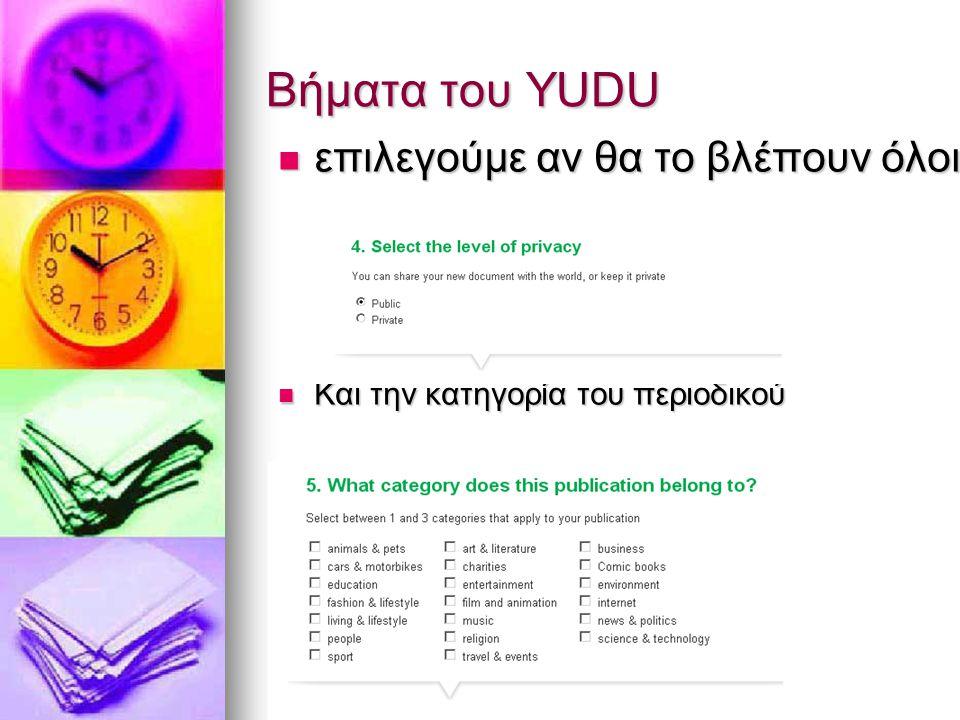Βήματα του YUDU επιλεγούμε αν θα το βλέπουν όλοι επιλεγούμε αν θα το βλέπουν όλοι Και την κατηγορία του περιοδικού Και την κατηγορία του περιοδικού