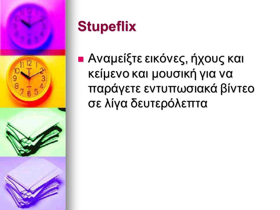 Stupeflix Αναμείξτε εικόνες, ήχους και κείμενο και μουσική για να παράγετε εντυπωσιακά βίντεο σε λίγα δευτερόλεπτα Αναμείξτε εικόνες, ήχους και κείμενο και μουσική για να παράγετε εντυπωσιακά βίντεο σε λίγα δευτερόλεπτα
