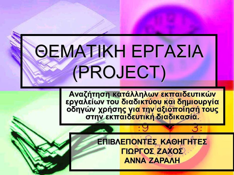 ΘΕΜΑΤΙΚΗ ΕΡΓΑΣΙΑ (PROJECT) Αναζήτηση κατάλληλων εκπαιδευτικών εργαλείων του διαδικτύου και δημιουργία οδηγών χρήσης για την αξιοποίησή τους στην εκπαι