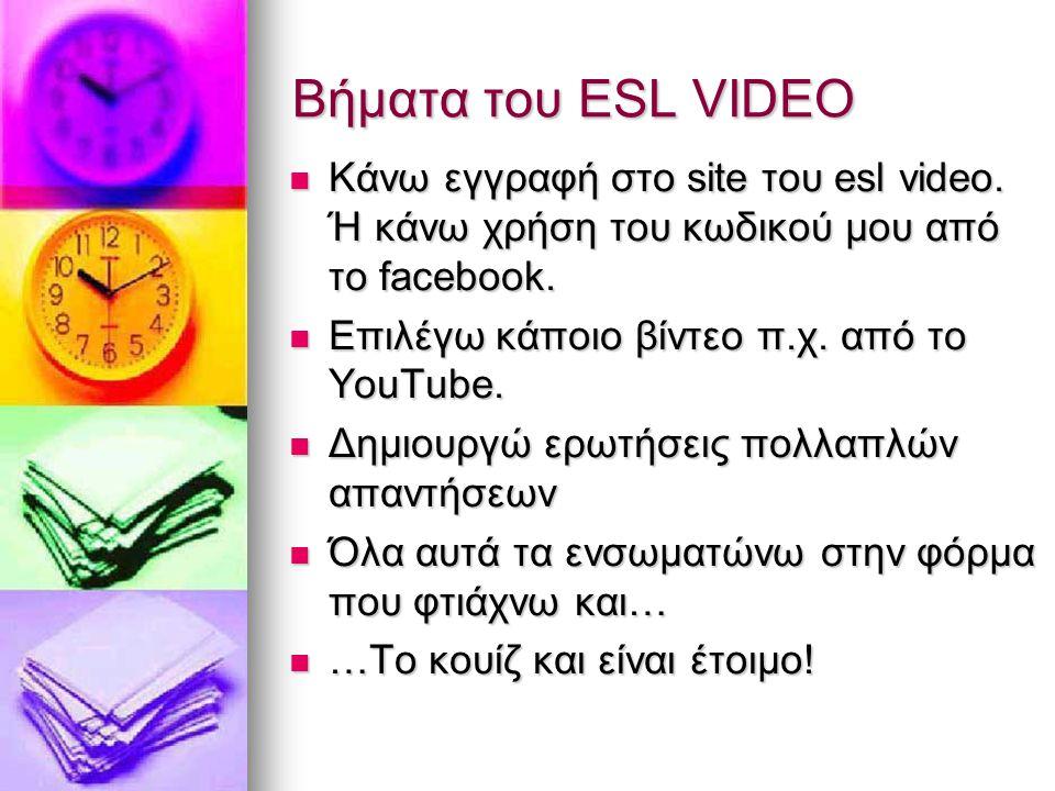 Βήματα του ESL VIDEO Κάνω εγγραφή στο site του esl video. Ή κάνω χρήση του κωδικού μου από το facebook. Κάνω εγγραφή στο site του esl video. Ή κάνω χρ