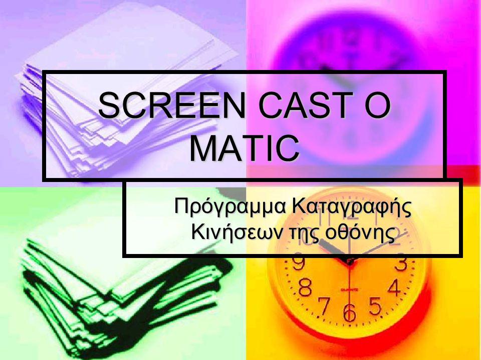 SCREEN CAST O MATIC Πρόγραμμα Καταγραφής Κινήσεων της οθόνης