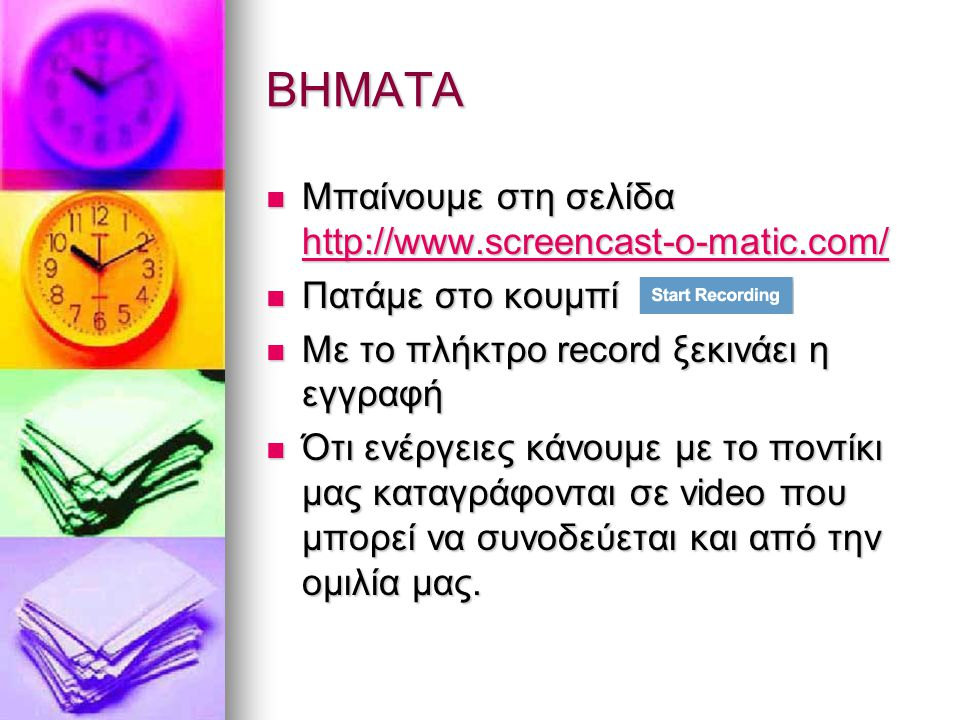 ΒΗΜΑΤΑ Μπαίνουμε στη σελίδα http://www.screencast-o-matic.com/ Μπαίνουμε στη σελίδα http://www.screencast-o-matic.com/ http://www.screencast-o-matic.c