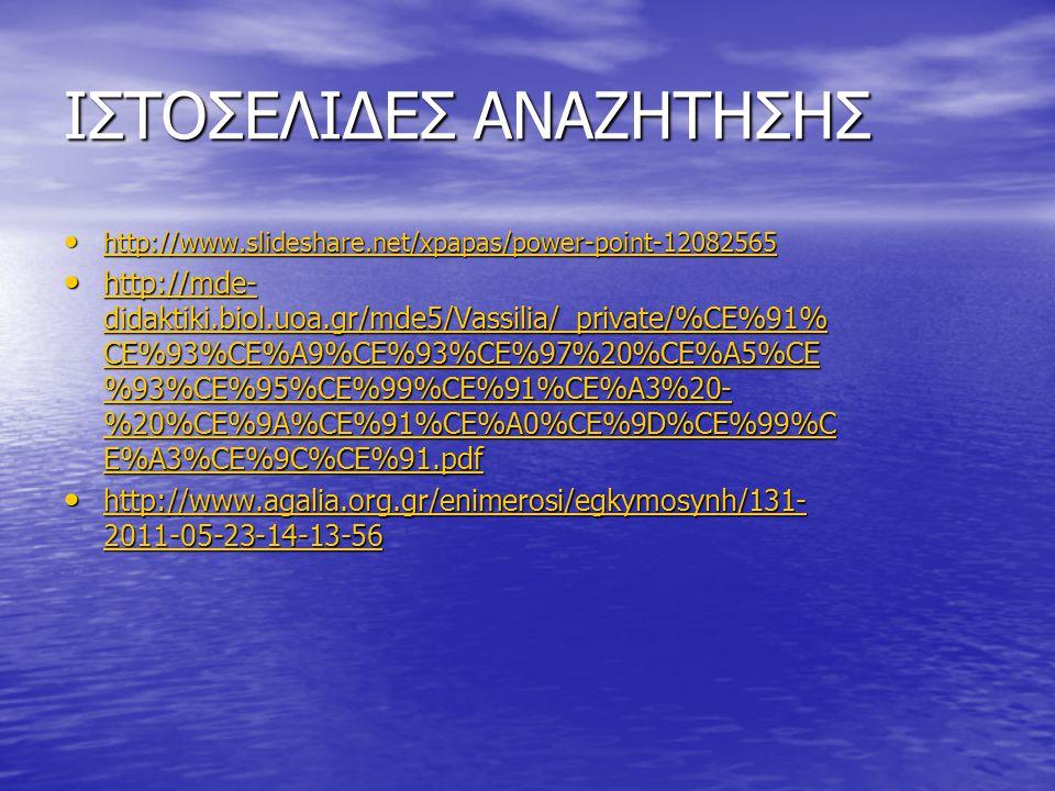 ΙΣΤΟΣΕΛΙΔΕΣ ΑΝΑΖΗΤΗΣΗΣ http://www.slideshare.net/xpapas/power-point-12082565 http://www.slideshare.net/xpapas/power-point-12082565 http://www.slidesha