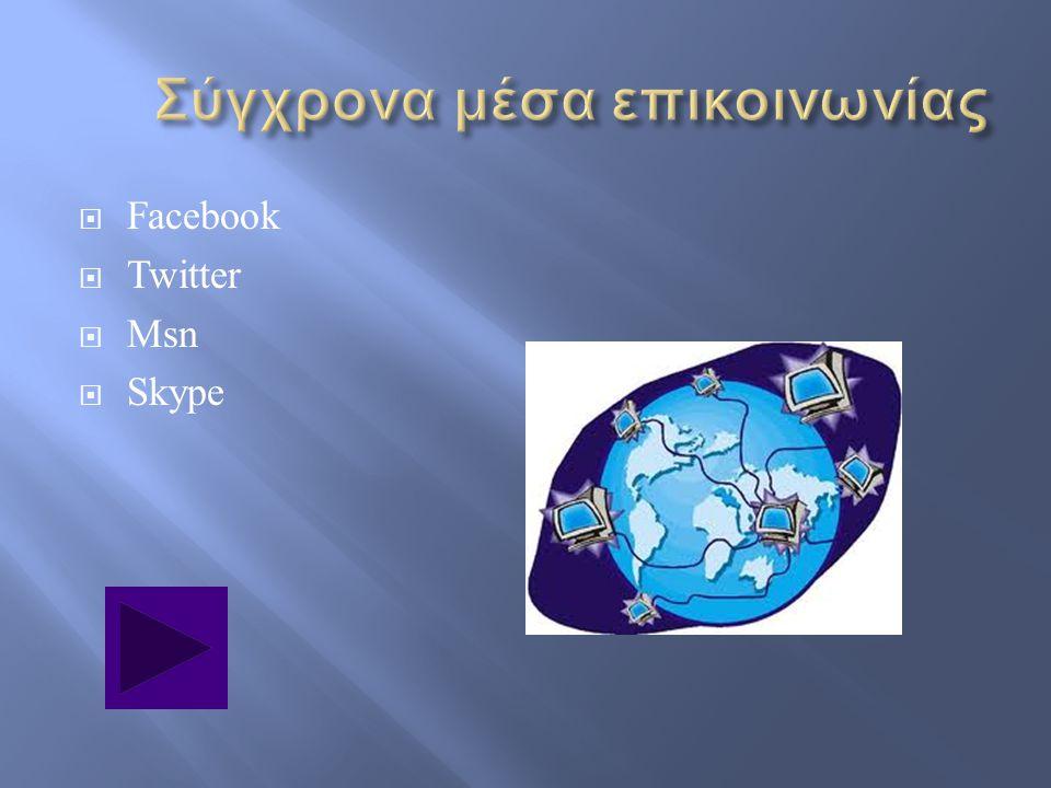  Facebook  Twitter  Msn  Skype