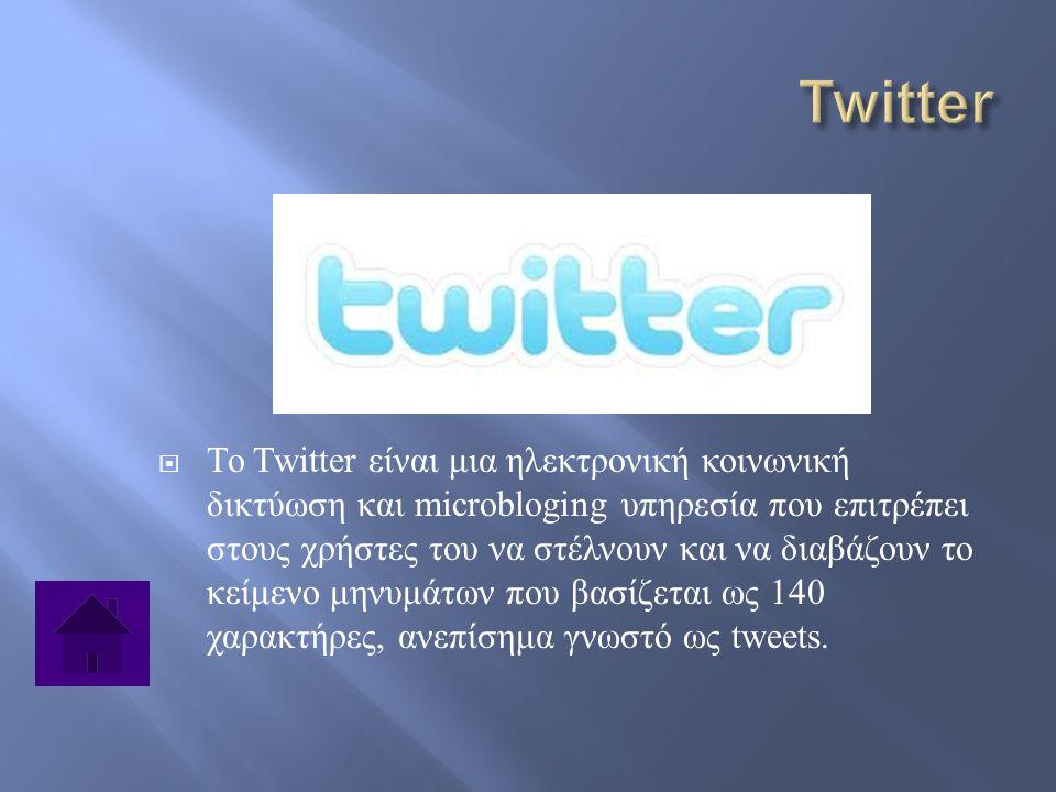  Το Twitter είναι μια ηλεκτρονική κοινωνική δικτύωση και microbloging υπηρεσία που επιτρέπει στους χρήστες του να στέλνουν και να διαβάζουν το κείμεν