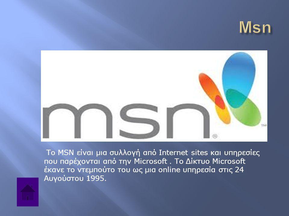 Το MSN είναι μια συλλογή από Internet sites και υπηρεσίες που παρέχονται από την Microsoft. Το Δίκτυο Microsoft έκανε το ντεμπούτο του ως μια online υ