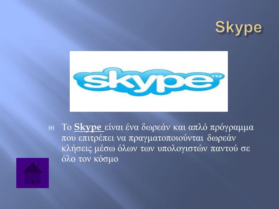  Το Skype είναι ένα δωρεάν και απλό πρόγραμμα που επιτρέπει να πραγματοποιούνται δωρεάν κλήσεις μέσω όλων των υπολογιστών παντού σε όλο τον κόσμο