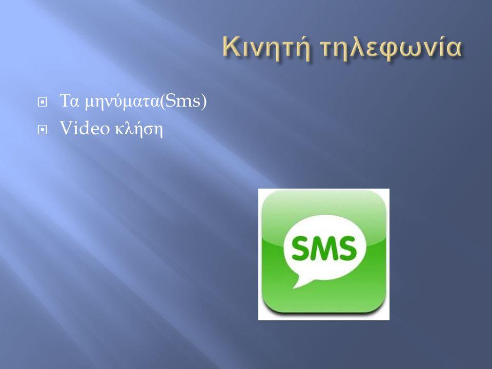  Τα μηνύματα (Sms)  Video κλήση
