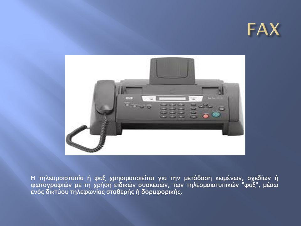 H τηλεομοιοτυπία ή φαξ χρησιμοποιείται για την μετάδοση κειμένων, σχεδίων ή φωτογραφιών με τη χρήση ειδικών συσκευών, των τηλεομοιοτυπικών