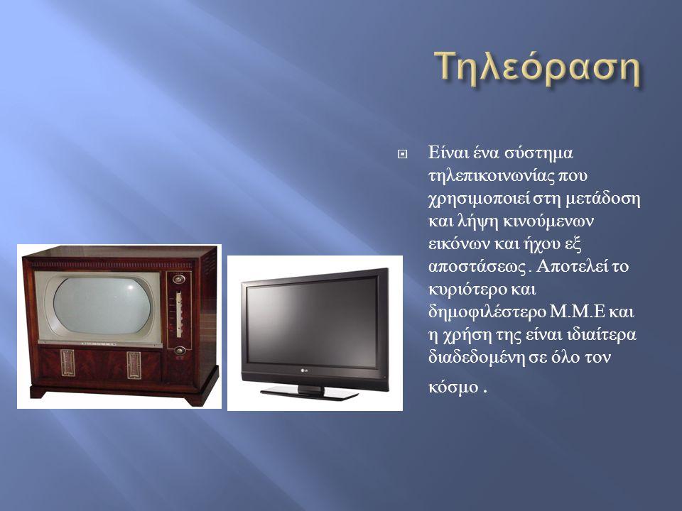 Είναι ένα σύστημα τηλεπικοινωνίας που χρησιμοποιεί στη μετάδοση και λήψη κινούμενων εικόνων και ήχου εξ αποστάσεως. Αποτελεί το κυριότερο και δημοφι