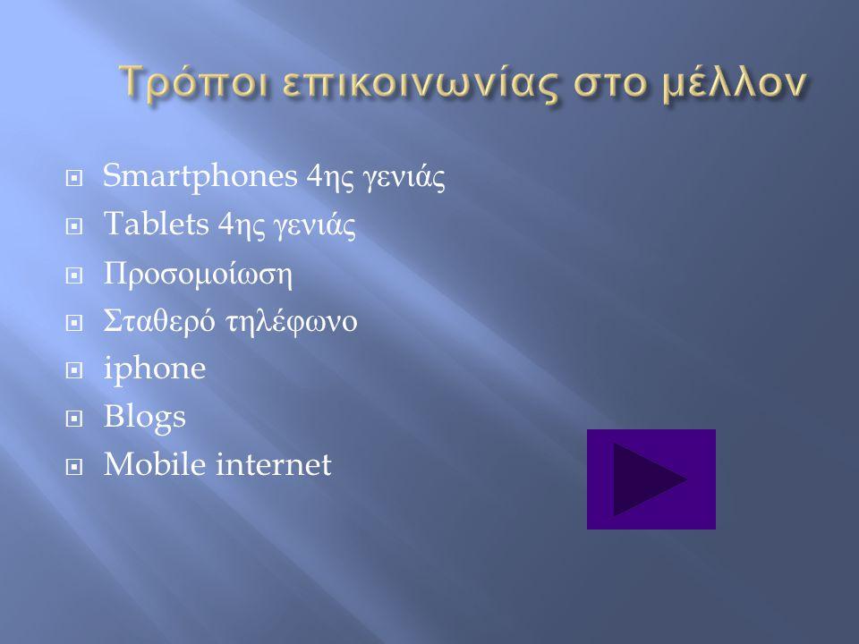  Smartphones 4 ης γενιάς  Tablets 4 ης γενιάς  Προσομοίωση  Σταθερό τηλέφωνο  iphone  Β logs  Mobile internet