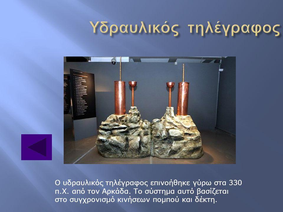Ο υδραυλικός τηλέγραφος επινοήθηκε γύρω στα 330 π.Χ. από τον Αρκάδα. Το σύστημα αυτό βασίζεται στο συγχρονισμό κινήσεων πομπού και δέκτη.