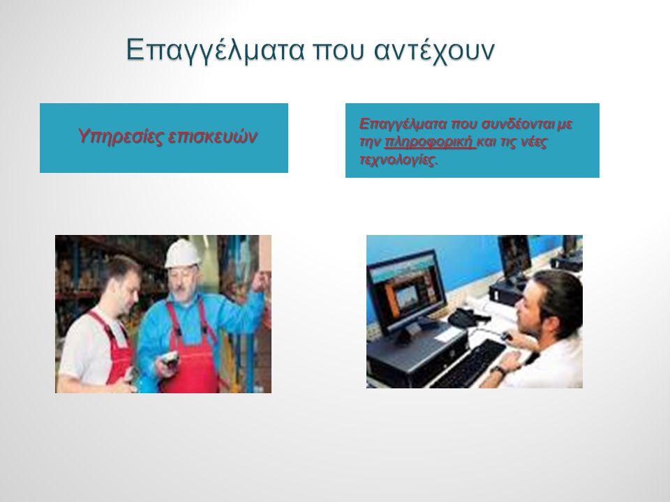 Υπηρεσίες επισκευών Επαγγέλματα που συνδέονται με την πληροφορική και τις νέες τεχνολογίες.