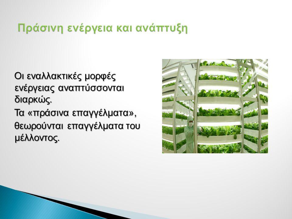 Οι εναλλακτικές μορφές ενέργειας αναπτύσσονται διαρκώς. Τα «πράσινα επαγγέλματα», Τα «πράσινα επαγγέλματα», θεωρούνται επαγγέλματα του μέλλοντος. θεωρ